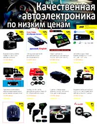 auto_elektronika_aliexpress